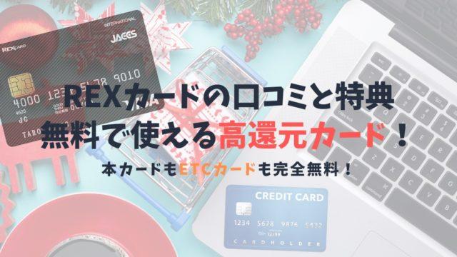 【REXカードの口コミと特典】いつでも高還元でETCカードまで無料で使える!