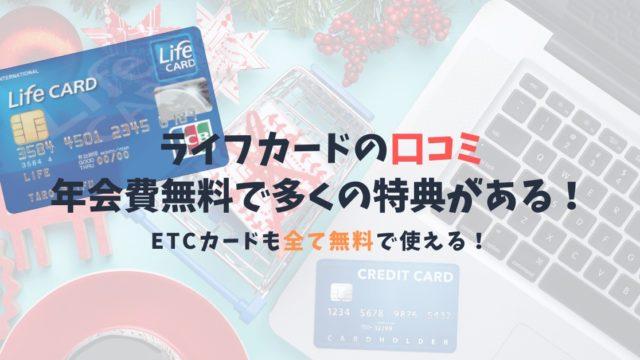ライフカードの口コミと特典|ETCカードまで完全無料で持てる特典豊富なカード!