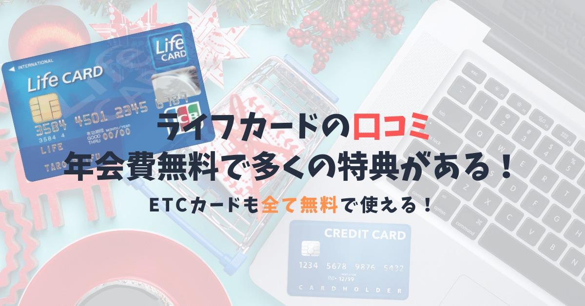 ライフカードの口コミと特典 ETCカードまで完全無料で持てる特典豊富なカード!