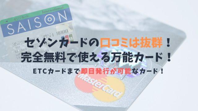 セゾンカードインターナショナルの口コミと特典 ETCカードまで完全無料で使えるぞ!
