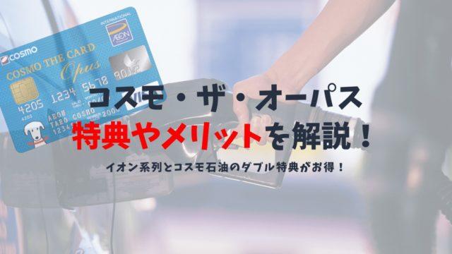 【コスモ・ザ・カード・オーパスの口コミと特典】お得なメリットやETCカードの作り方を解説