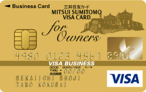 三井住友ビジネスカード for Owners ゴールド