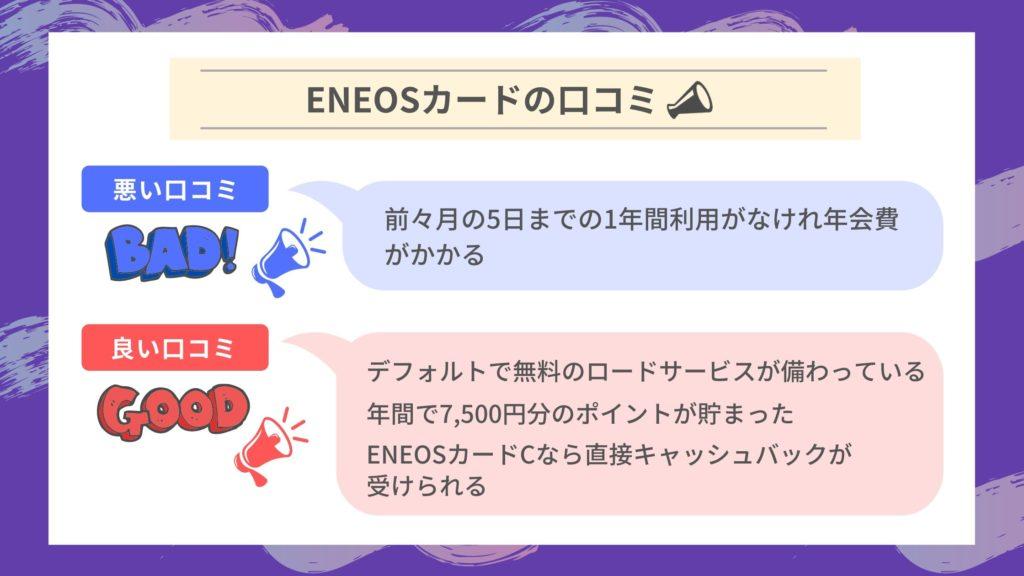 ENEOSカードの評判/口コミ