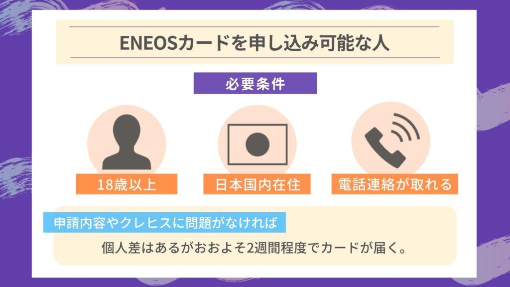 ENEOSカードの審査基準