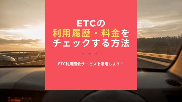ETCカードの利用履歴・料金を調べる方法 登録手順も解説