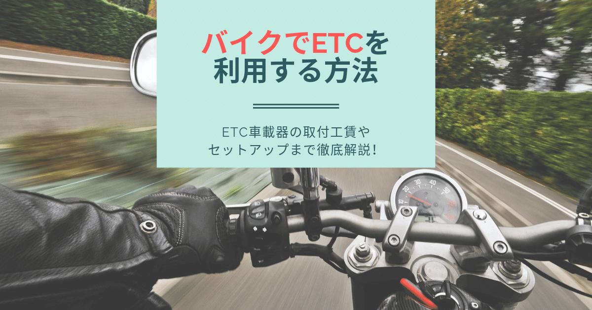 バイクにETC車載器を取り付けしてETCカードを使おう!取り付け・セットアップまでの流れを解説
