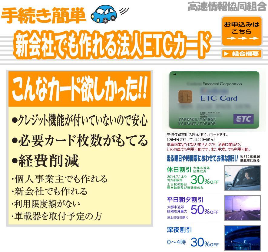 高速情報協同組合のETCカードの公式サイト
