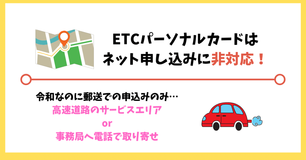 ETCパーソナルカードの発行方法|ネット申し込みに非対応