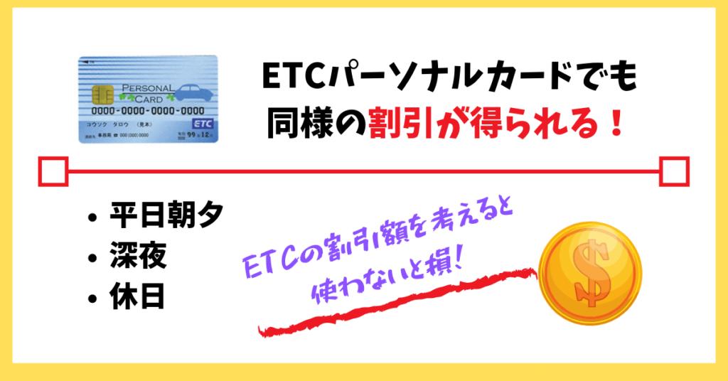 ETCパーソナルカードでも同じ割引を受けられる!
