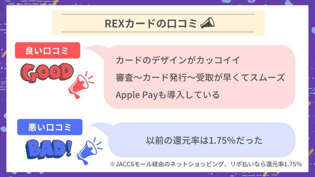 REXカードの口コミを利用者から見てみよう