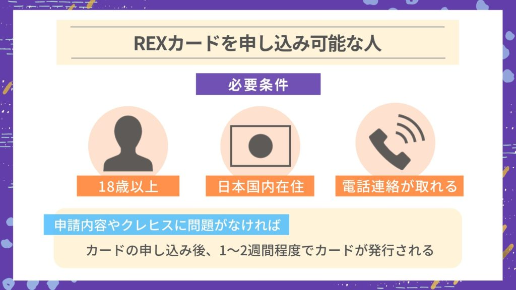 REXカードの審査難易度・かかる時間