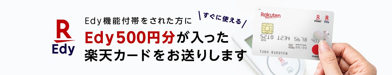 楽天Edyに500円分の残高がプレゼントされる!