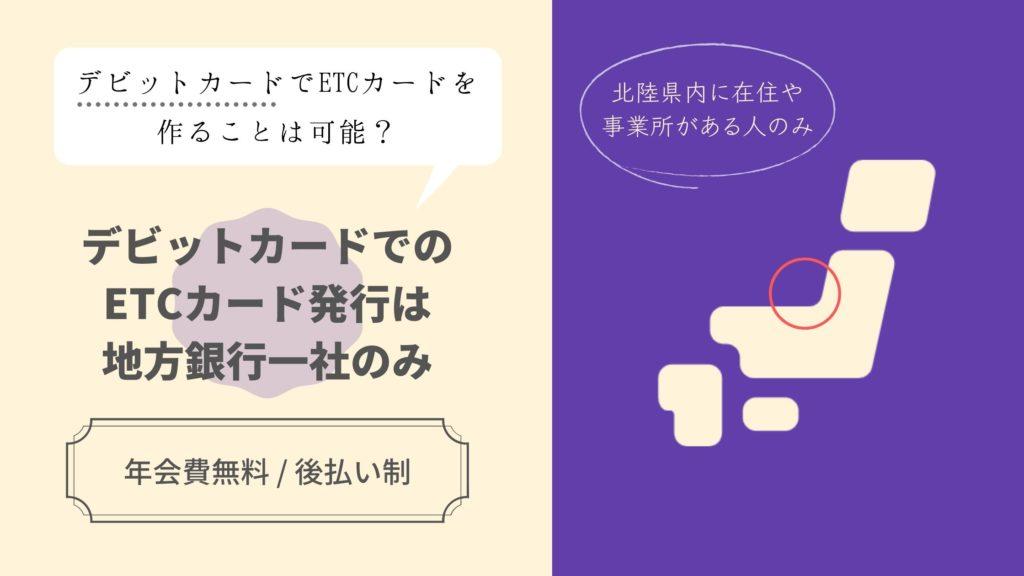 北陸在住の方に朗報!北國銀行のみデビットカードでETCカードが発行可能に!