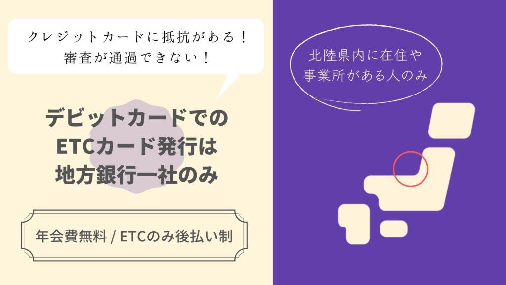 デビットカードのETCカードは北國銀行のみ発行