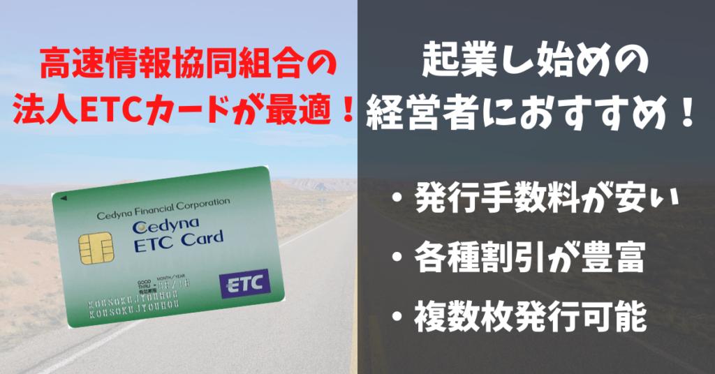 一番おすすめの法人ETCカードは高速情報協同組合発行のETCカード!