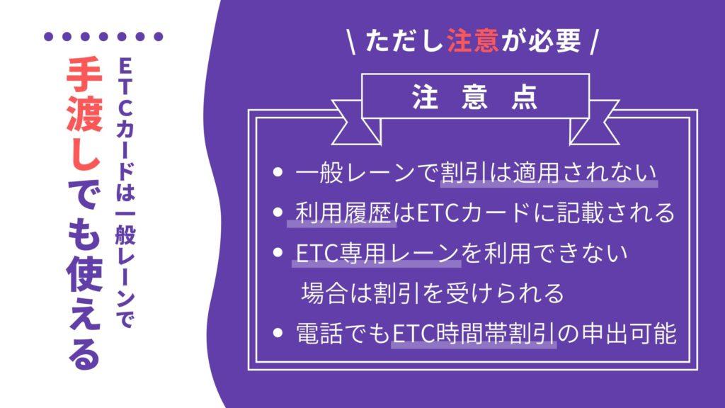 ETCカードは一般レーンで手渡しでも使える!が注意が必要