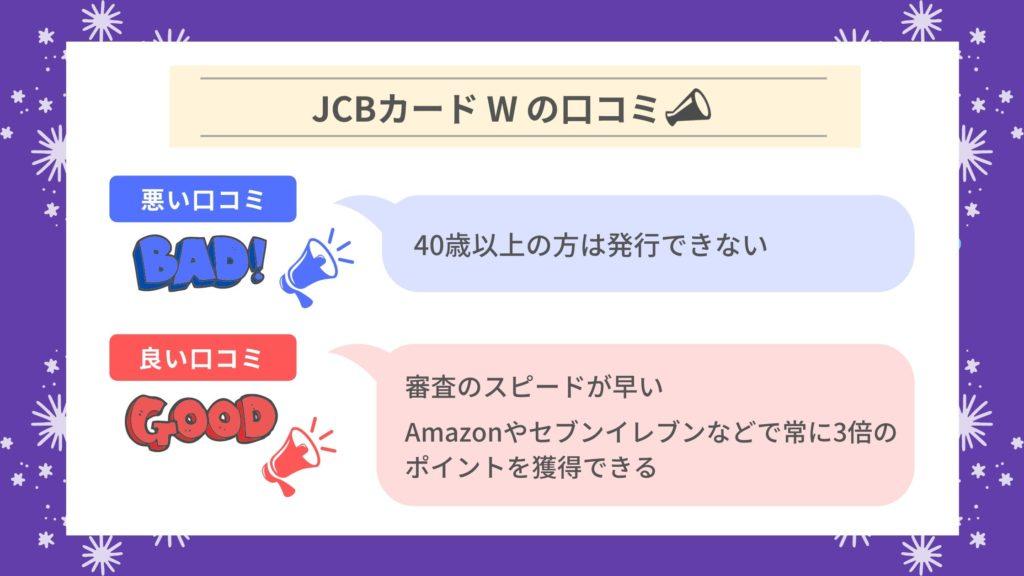 JCBカード Wの口コミ
