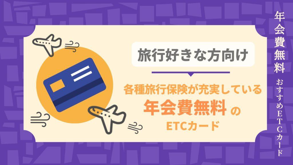 各種旅行保険が充実している年会費無料のおすすめETCカード