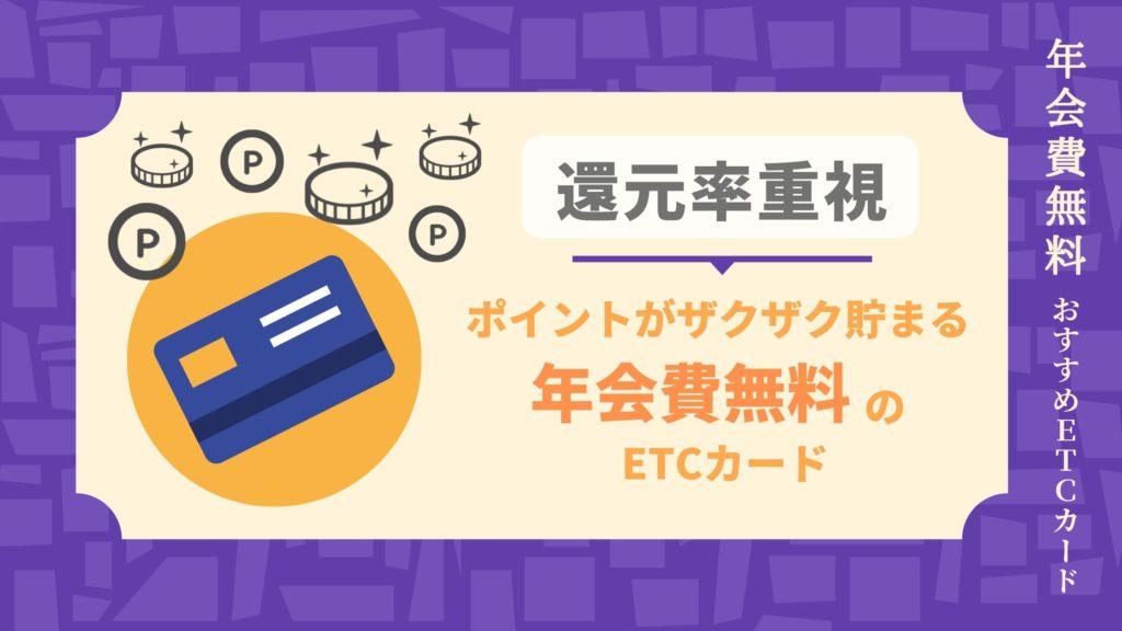 ポイントがザクザク貯まる年会費無料のETCカード