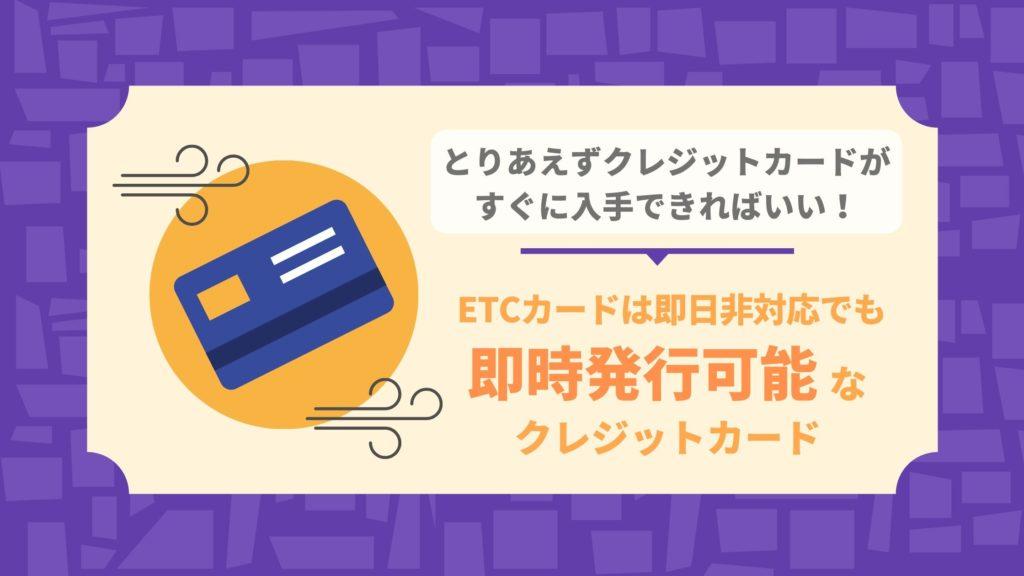 クレジットカードを即日発行できてもETCカードまで対応していない会社が多い