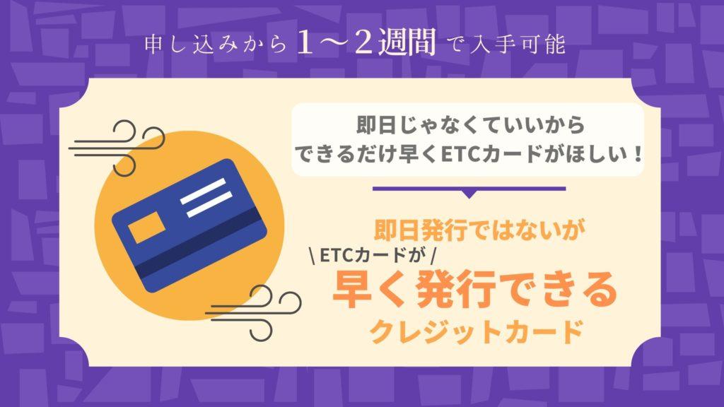 即日ではないが早くETCカードが発行できるクレジットカード