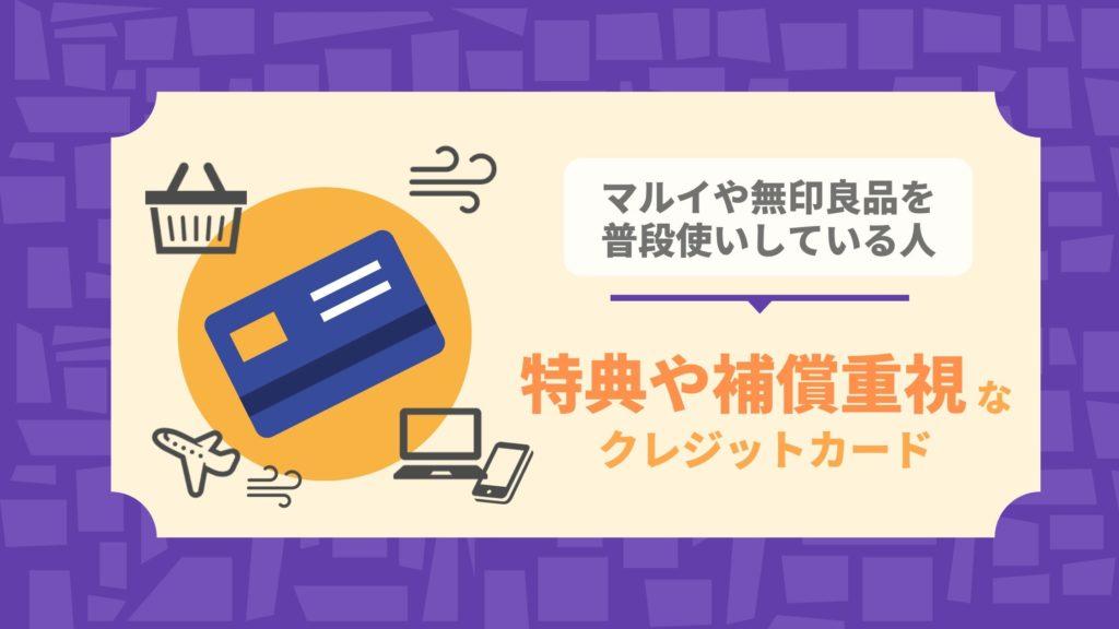 ETCカード以外でも特典や補償重視なおすすめクレジットカード
