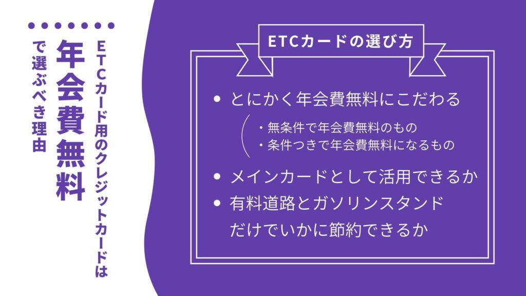 ETCカード用のクレジットカードは年会費無料で選ぶべき理由