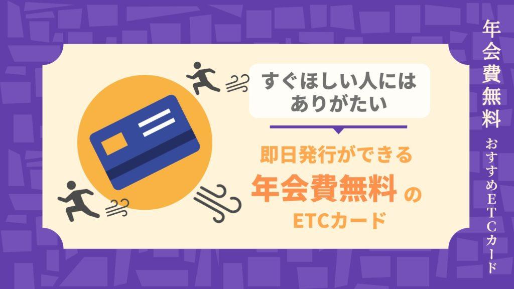 すぐ欲しい人にはありがたい即日発行ができる年会費無料のおすすめETCカード