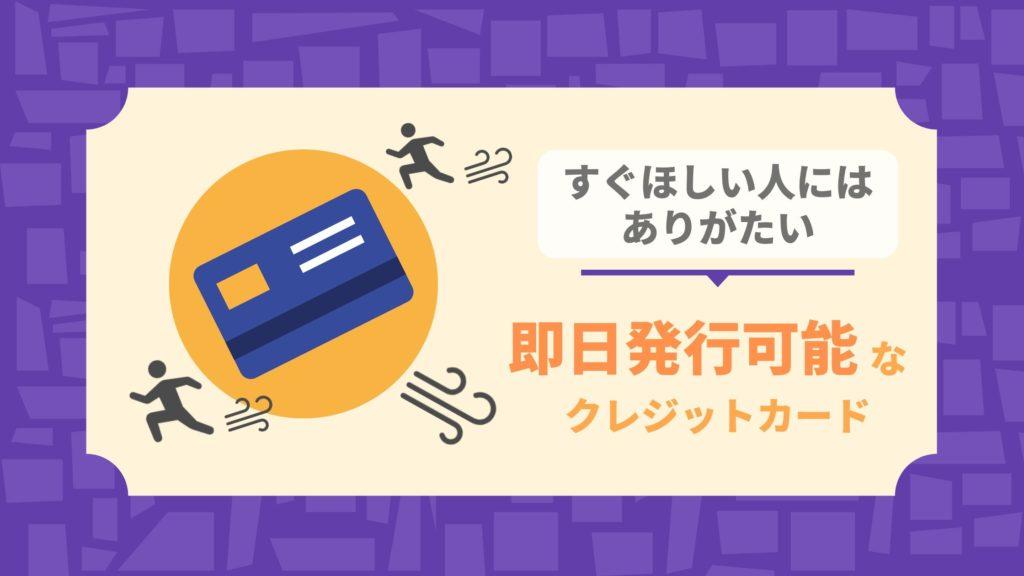 いち早く欲しい!即日発行可能なおすすめクレジットカード