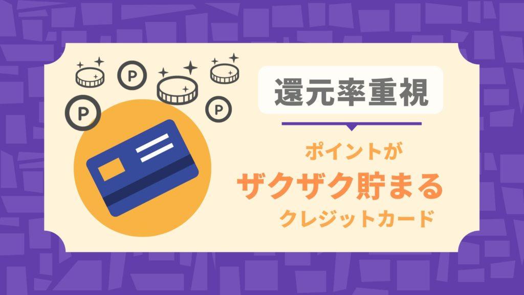 還元率重視!ETCカードが使いやすいおすすめクレジットカード